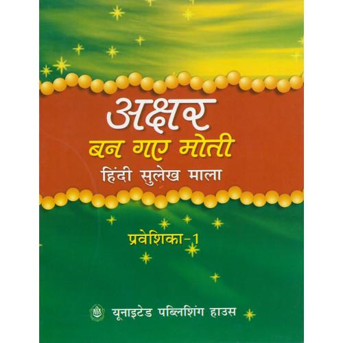 Akshar Ban Gaye Moti Praveshika 1