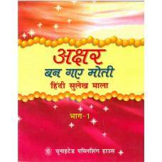 Akshar Ban Gaye Moti Bhag 1