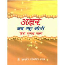 Akshar Ban Gaye Moti Bhag 2