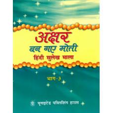 Akshar Ban Gaye Moti Bhag 3