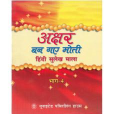 Akshar Ban Gaye Moti Bhag 4