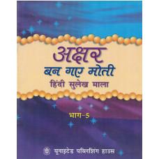 Akshar Ban Gaye Moti Bhag 5