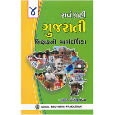 Sarvagrahi Gujarati Teachers Resource Book 4