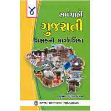 Sarvagrahi Gujarati Teachers Resource Book 4