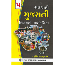 Sarvagrahi Gujarati Teachers Resource Book 5