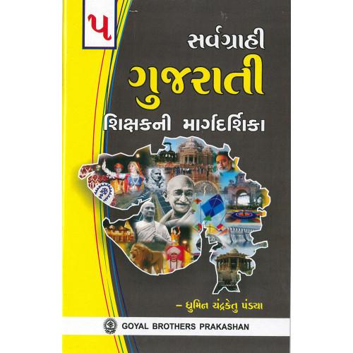 Sarvagrahi Gujarati Teachers Resource Book 5
