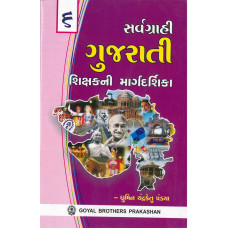 Sarvagrahi Gujarati Teachers Resource Book 6