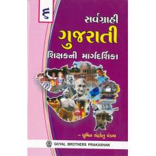 Sarvagrahi Gujarati Teachers Resource Book 6