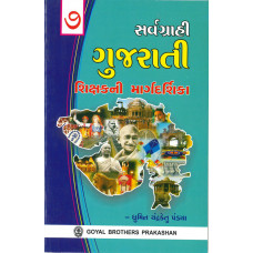 Sarvagrahi Gujarati Teachers Resource Book 7
