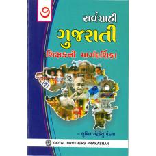 Sarvagrahi Gujarati Teachers Resource Book 7