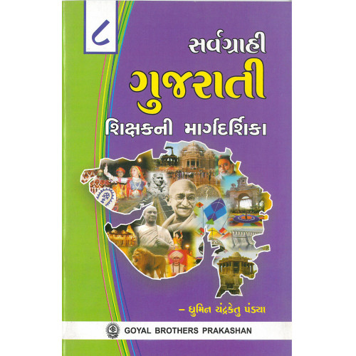 Sarvagrahi Gujarati Teachers Resource Book 8
