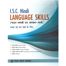 ISC Hindi Language Skills For Class 11th & 12th