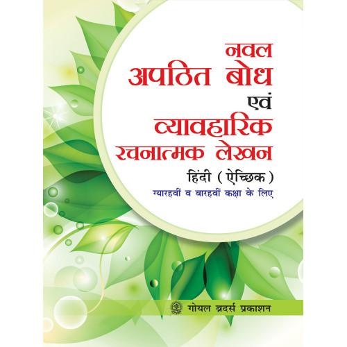 Naval Apathit Bodh & Vyavaharik Rachnatmak Lekhan for Classes XI & XII (For Hindi Elective)