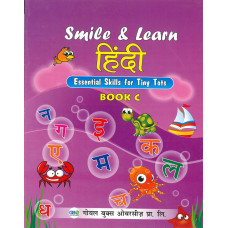 Smile And Learn Hindi Book C