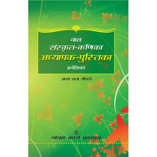 Bal Sanskrit Kanika Adhyapak Pustika Praveshika