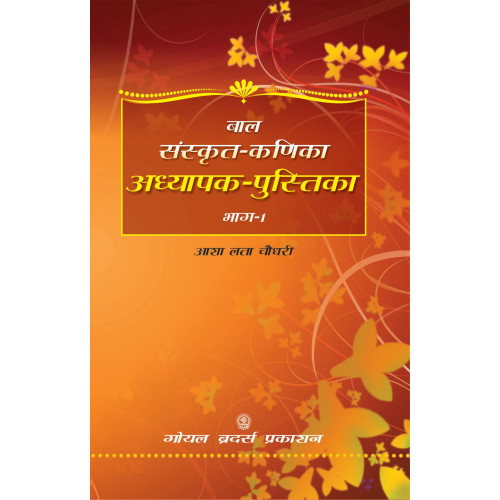 Bal Sanskrit Kanika Adhyapak Pustika Part 1