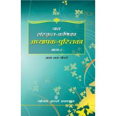 Bal Sanskrit Kanika Adhyapak Pustika Part 2