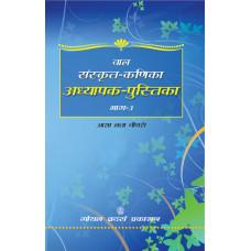Bal Sanskrit Kanika Adhyapak Pustika Part 3