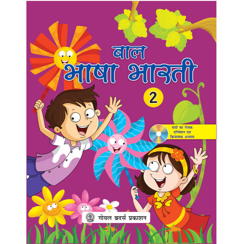 Bal Bhasha Bharti 2  (With Online Support)