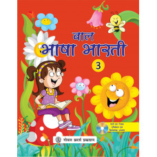 Bal Bhasha Bharti 3 (With CD)