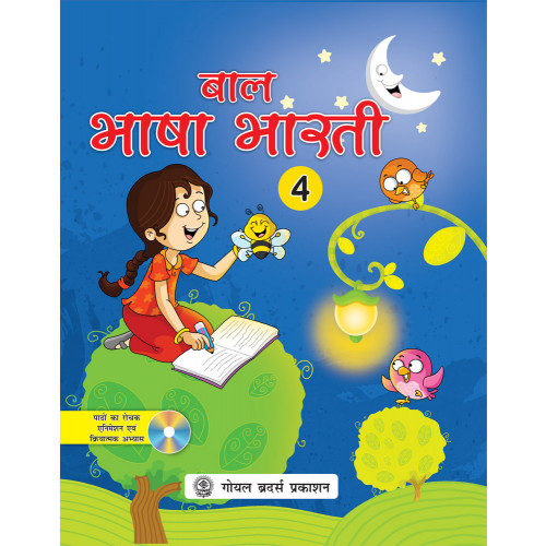 Bal Bhasha Bharti 4  (With Online Support)
