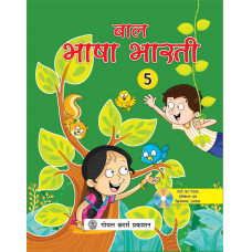 Bal Bhasha Bharti 5  (With Online Support)