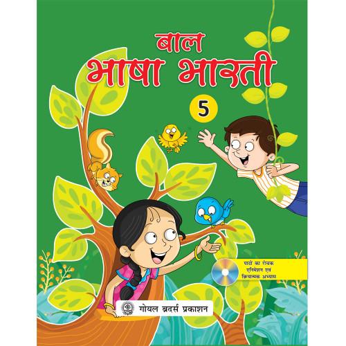 Bal Bhasha Bharti 5  (With Online Support)