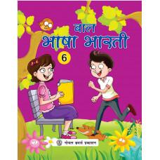 Bal Bhasha Bharti 6