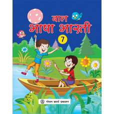 Bal Bhasha Bharti 7