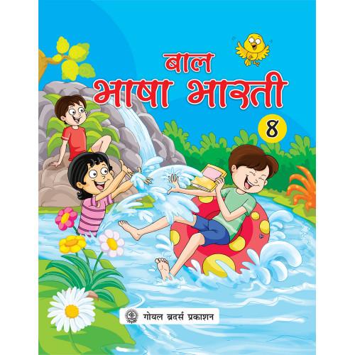 Bal Bhasha Bharti 8