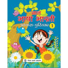 Bal Bhasha Bharti Abhyas Pustika 1