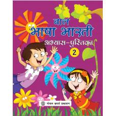 Bal Bhasha Bharti Abhyas Pustika 2
