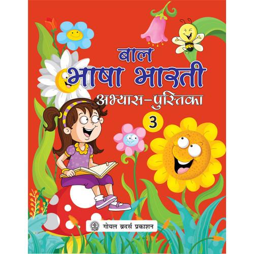 Bal Bhasha Bharti Abhyas Pustika 3