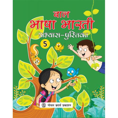Bal Bhasha Bharti Abhyas Pustika 5
