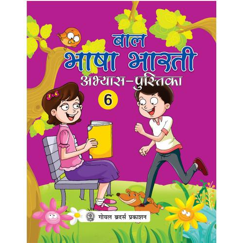 Bal Bhasha Bharti Abhyas Pustika 6