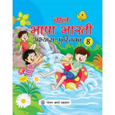 Bal Bhasha Bharti Abhyas Pustika 8