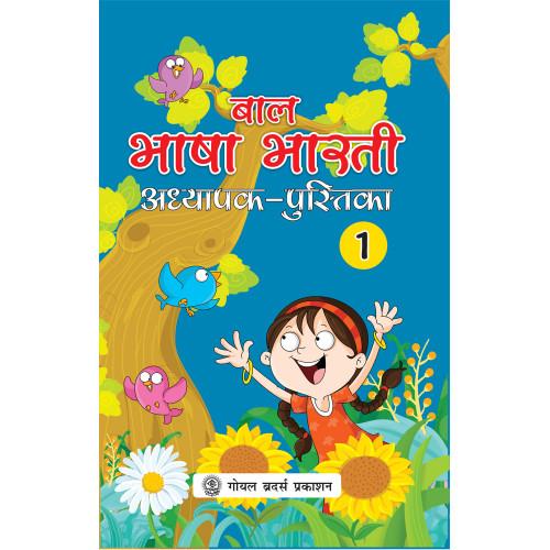 Bal Bhasha Bharti Adhyapak Pustika 1