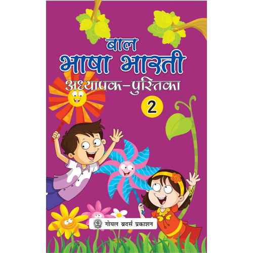 Bal Bhasha Bharti Adhyapak Pustika 2