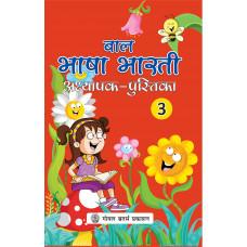 Bal Bhasha Bharti Adhyapak Pustika 3