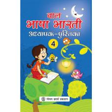 Bal Bhasha Bharti Adhyapak Pustika 4