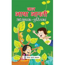 Bal Bhasha Bharti Adhyapak Pustika 5