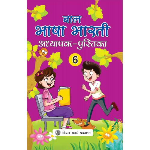 Bal Bhasha Bharti Adhyapak Pustika 6