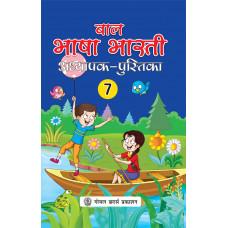 Bal Bhasha Bharti Adhyapak Pustika 7