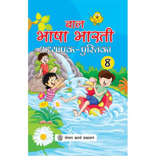 Bal Bhasha Bharti Adhyapak Pustika 8