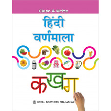 Clean And Write Hindi Varnamala Ka Kha Ga