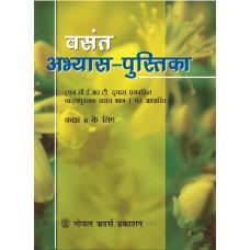 Basant Abhyas Pustika For Class 6