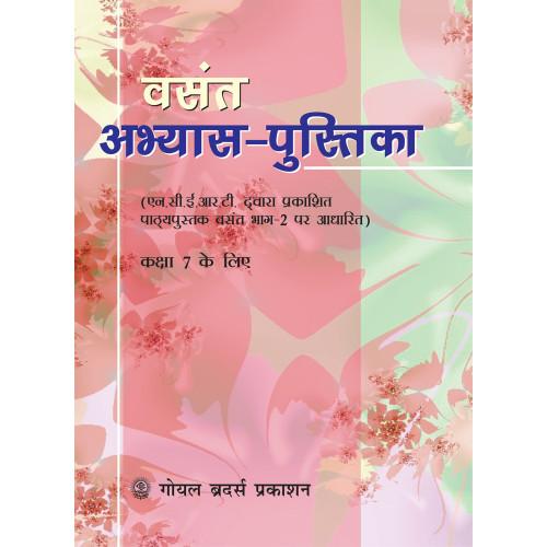 Basant Abhyas Pustika For Class 7