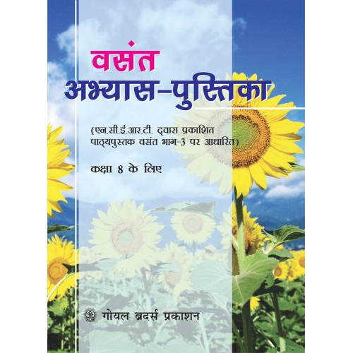 Basant Abhyas Pustika For Class 8