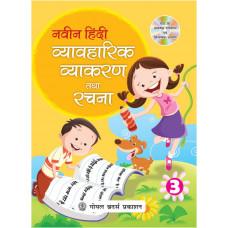 Naveen Hindi Vyavaharik Vyakaran Tatha Rachna Part 3