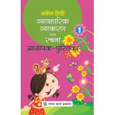Naveen Hindi Vyavaharik Vyakaran Tatha Rachna Adhyapak Pustika Part 1